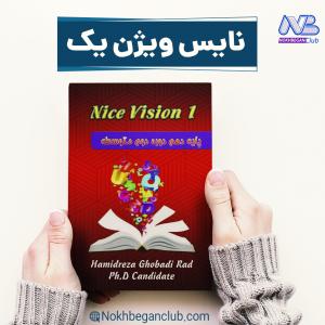 کتاب آموزش زبان Nice Vision