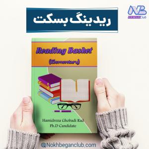 کتاب آموزش ریدینگ
