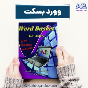 کتاب لغت زبان انگلیسی