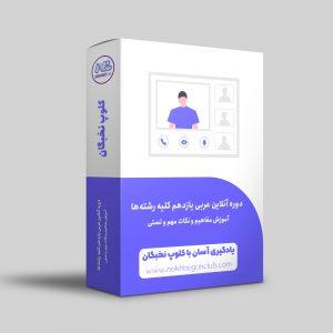 عربی یازدهم