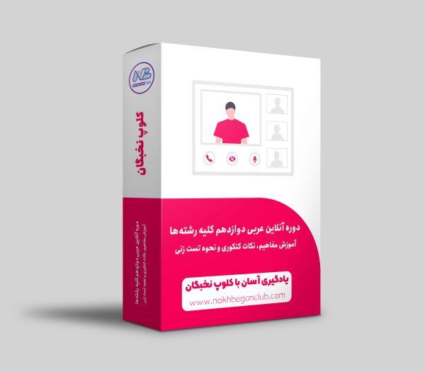 عربی دوازدهم